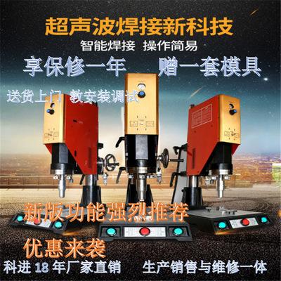 厂家供应超声波塑料焊接机 超声波焊接设备 佛山 工业自动追频