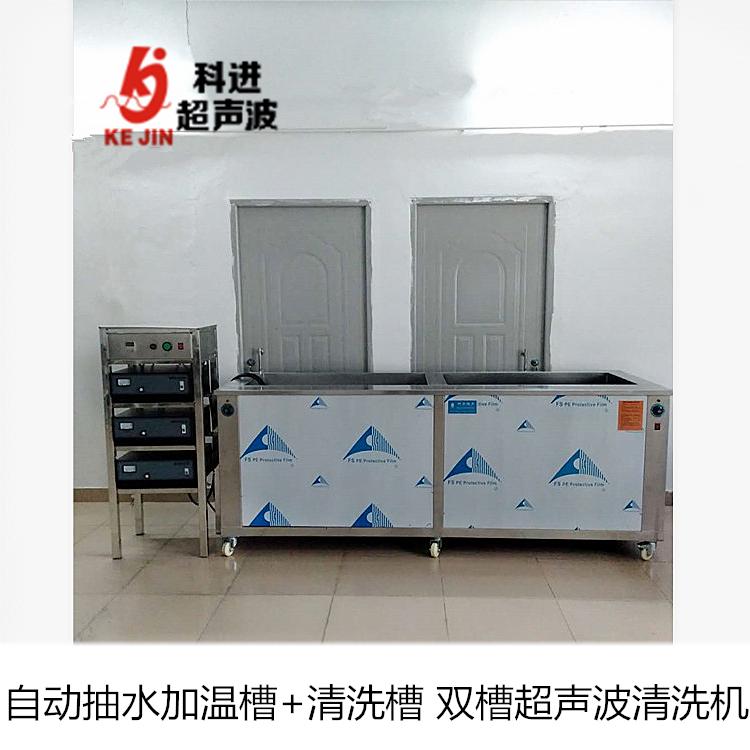 双槽超声波清洗机 自动抽水加温槽+清洗槽 尺寸定制 厂家直销 广州超声波清洗设备