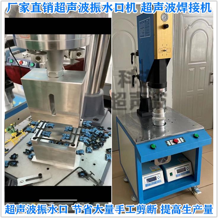超声波振水口机 超声波焊接机设备 厂家直销 工业 节省大量人工 提高生产