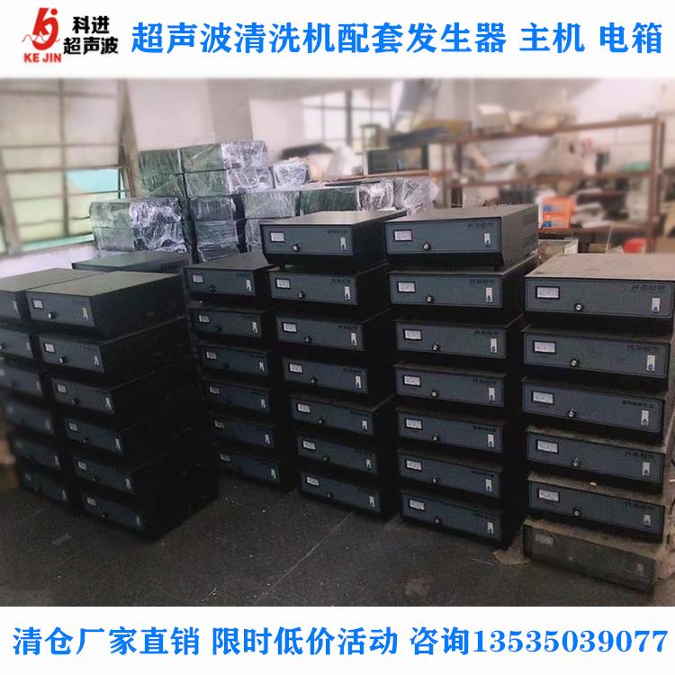 厂家清仓低价销售 28K科进超声波电源发生器主机电箱清洗机配套