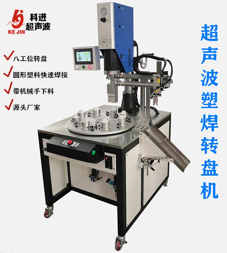 八工位转盘式超声波塑焊机 超声波自动塑焊转盘机 转盘模 自带机械手下料